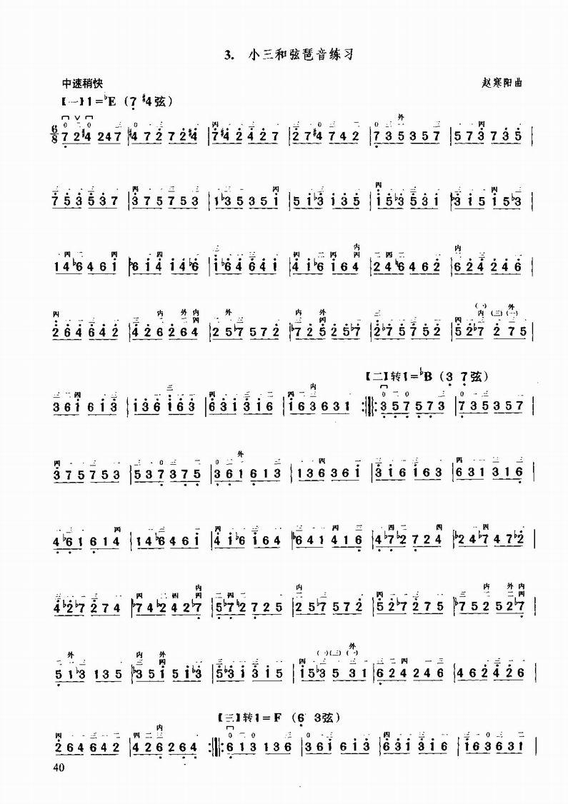 练习 琶音 小三和弦 二胡/小三和弦琶音练习二胡曲谱