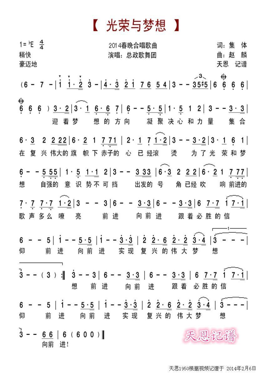 光荣与梦想 合唱谱 总政歌舞团 2014春晚合唱歌曲