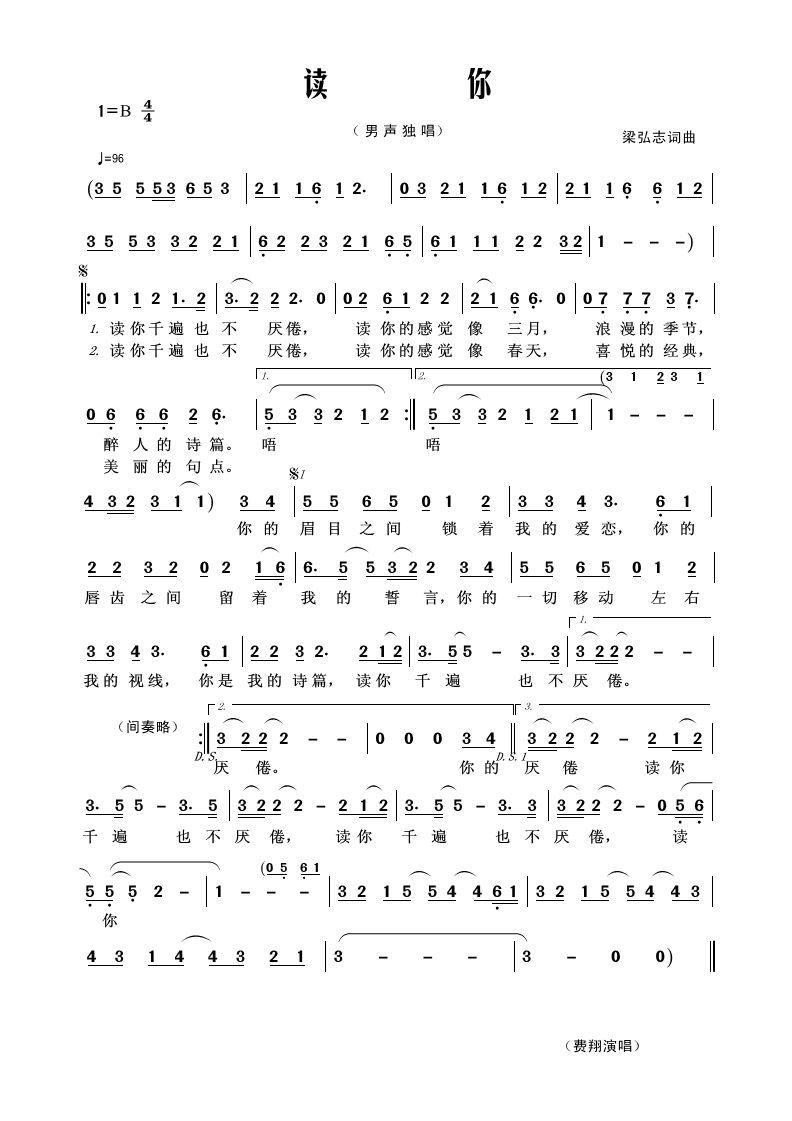 枫儿乐谱 乐谱库 流行歌曲歌谱 二字流行歌谱 >> 正文:读你