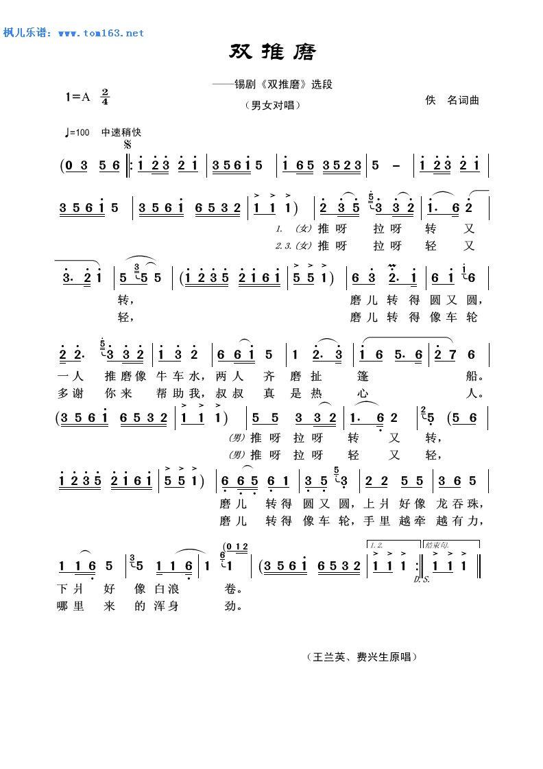 双推磨(锡剧《双推磨》选段)简谱 歌谱—王兰英,费兴生
