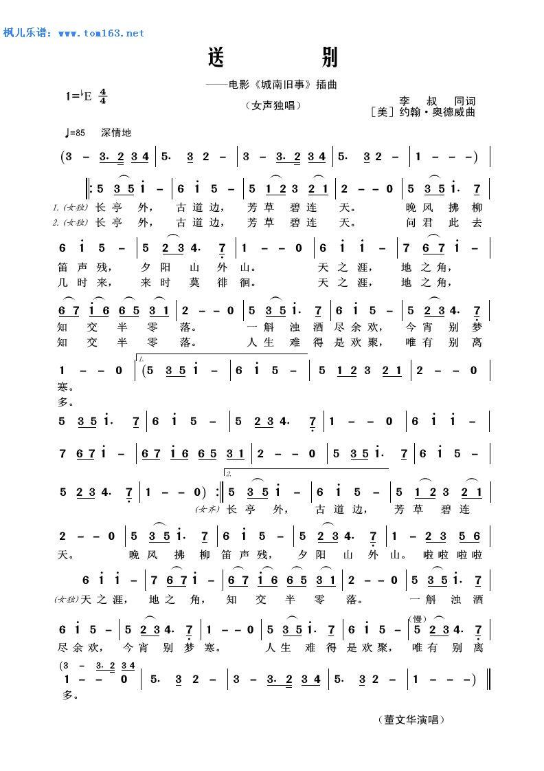 枫儿乐谱 乐谱库 影视歌曲歌谱 1-3字歌名影视歌谱 >> 正文:送别