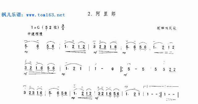 阿里郎 二胡曲谱—朝鲜族民歌