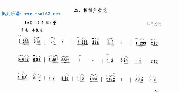 拔根芦柴花 二胡曲谱—江苏民歌