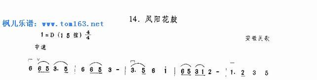 凤阳花鼓 二胡曲谱—安徽民歌