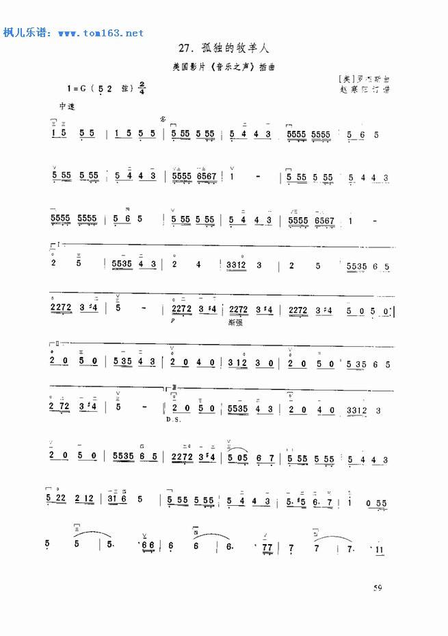 孤独的牧羊人(美国影片《音乐之声》插曲)二胡曲谱