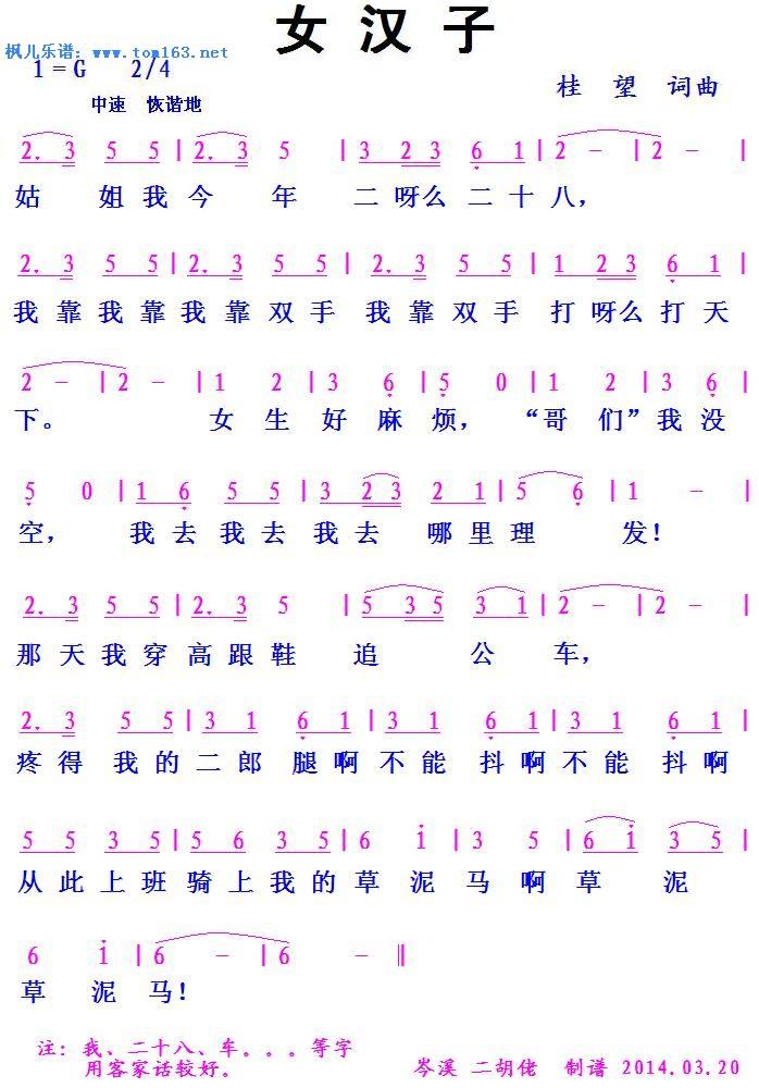 女汉子 简谱 歌谱