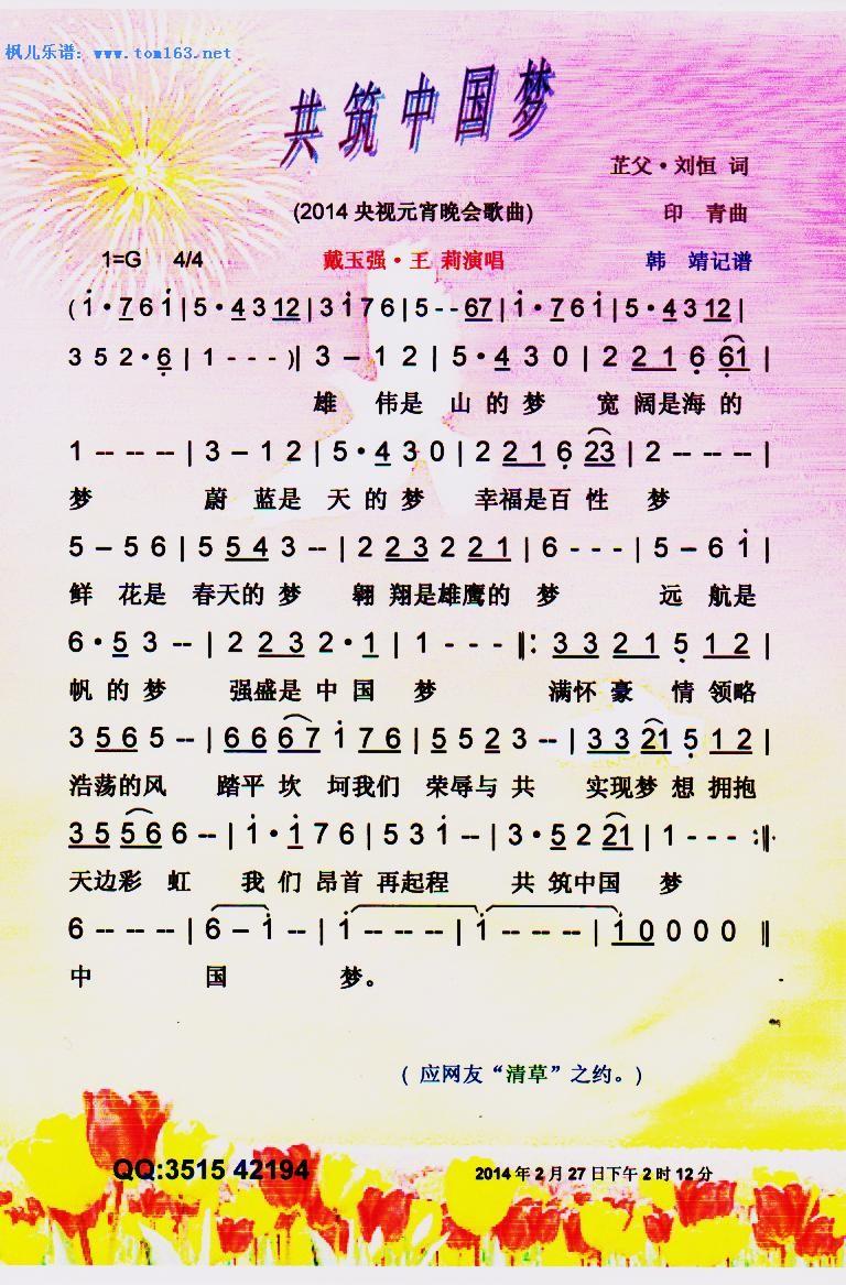 共筑中国梦 简谱 歌谱—戴玉强,王莉(彩谱)