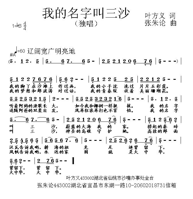 枫儿乐谱 乐谱库 流行歌曲歌谱 原创歌谱 >> 正文:我的名字叫三沙