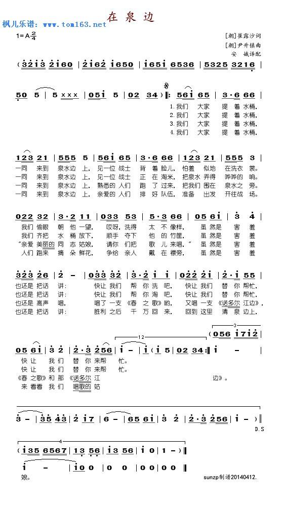 在泉边 简谱 歌谱—张文龙(朝鲜民歌)