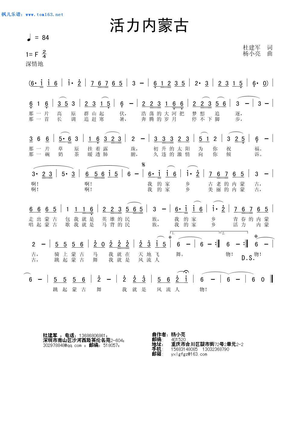 活力内蒙古 简谱 歌谱