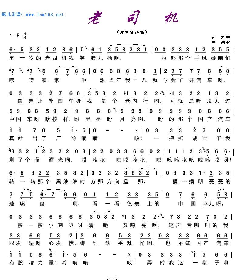 老司机 简谱 歌谱—刘秉义