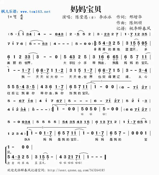 枫儿乐谱 乐谱库 流行歌曲歌谱 四字流行歌谱 >> 正文:妈妈宝贝图片