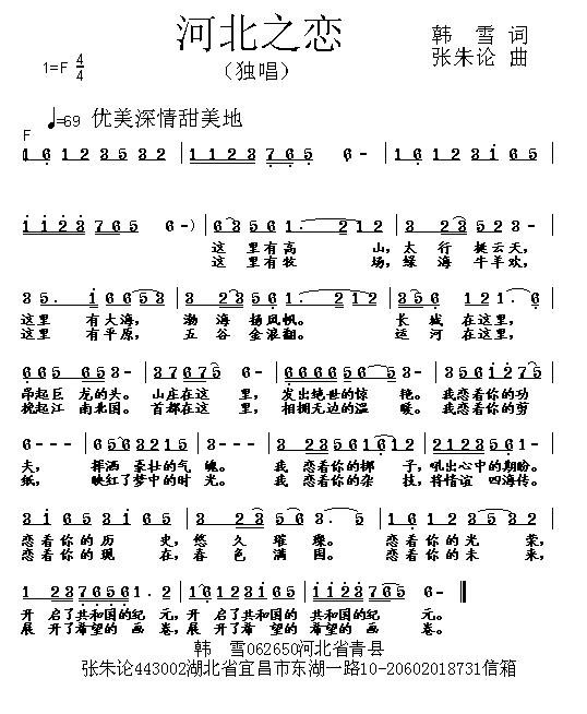河北之恋 简谱 歌谱