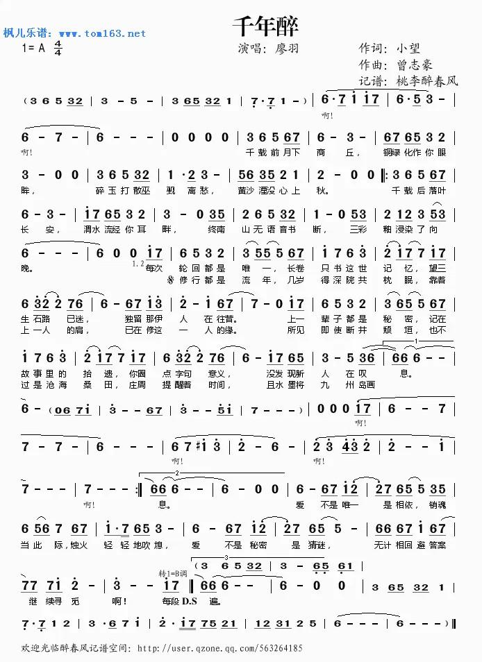 千年醉 简谱 歌谱—廖羽