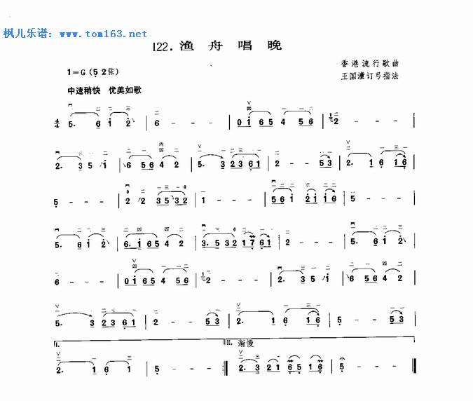 二胡古筝合奏曲谱