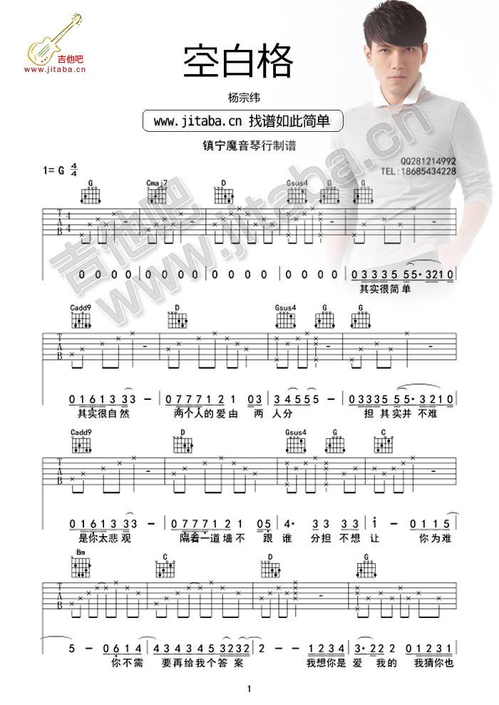 空白格 吉他谱 六线谱—杨宗纬