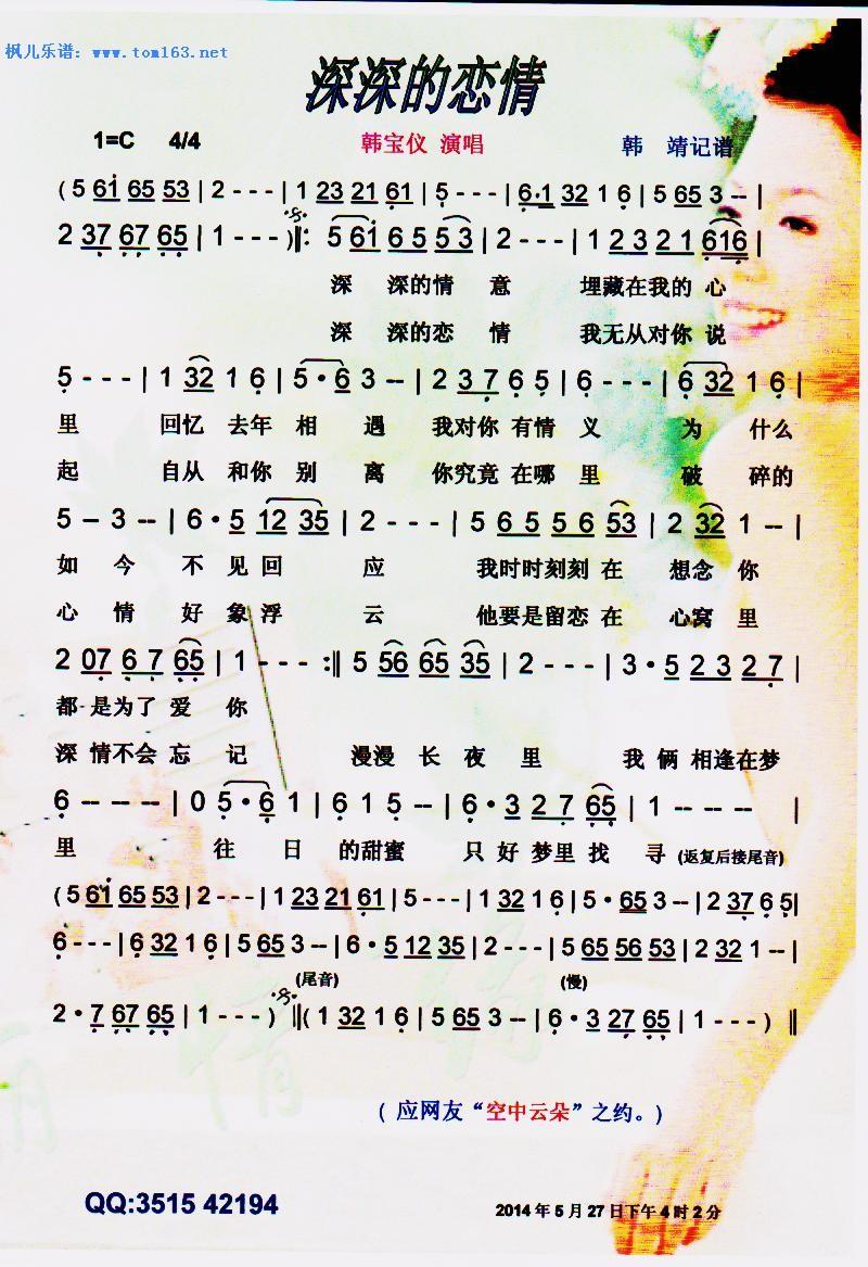 深深的恋情 简谱 歌谱—韩宝仪