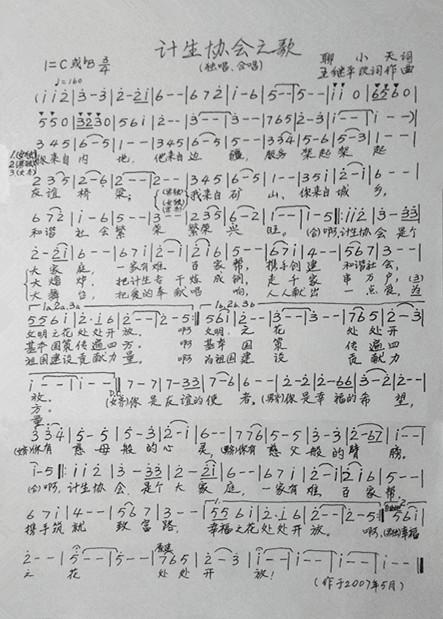 计生协会之歌 简谱 歌谱