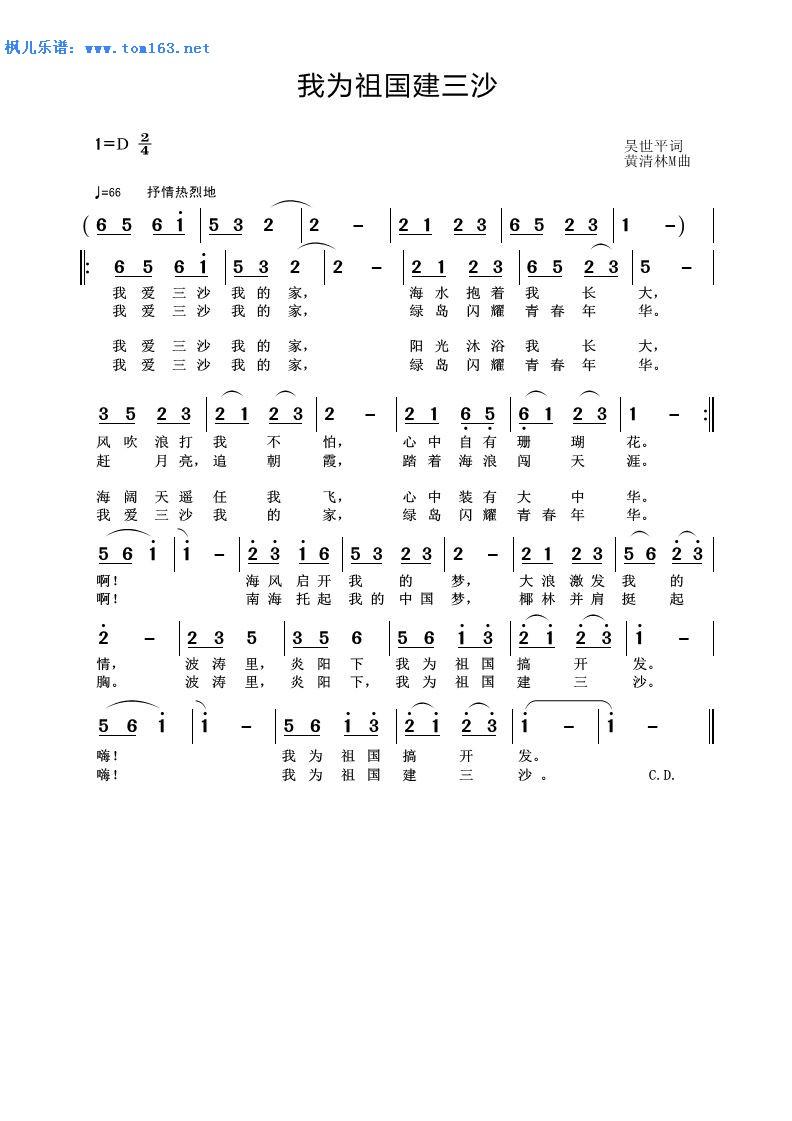 我为祖国建三沙 简谱 歌谱