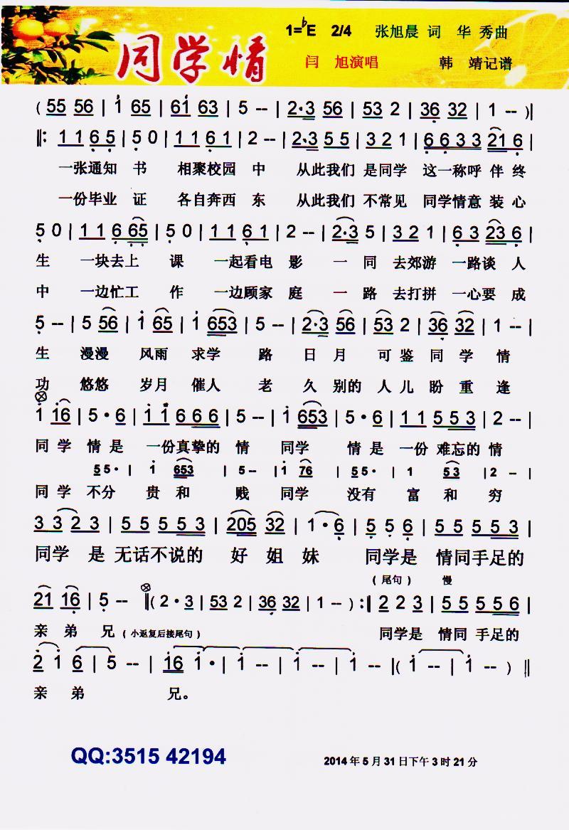 同学情 简谱 歌谱—闫旭
