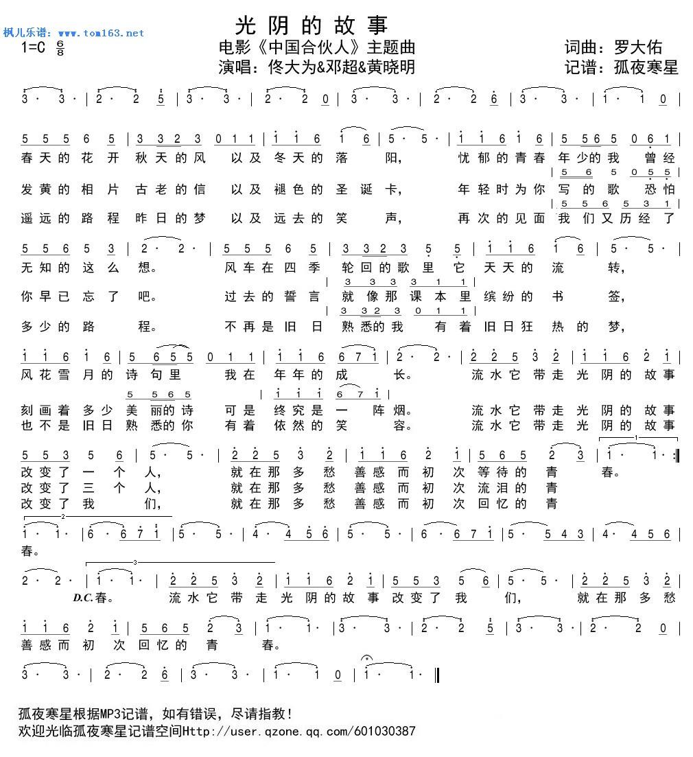 光阴的故事古筝曲谱