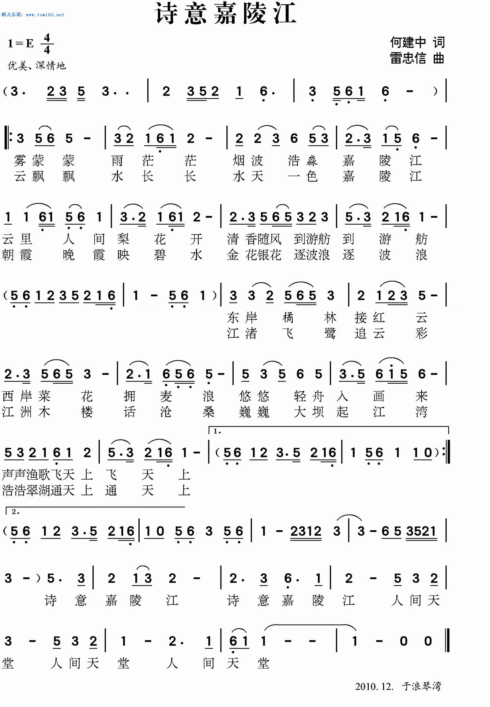 钢琴曲两只老虎简谱