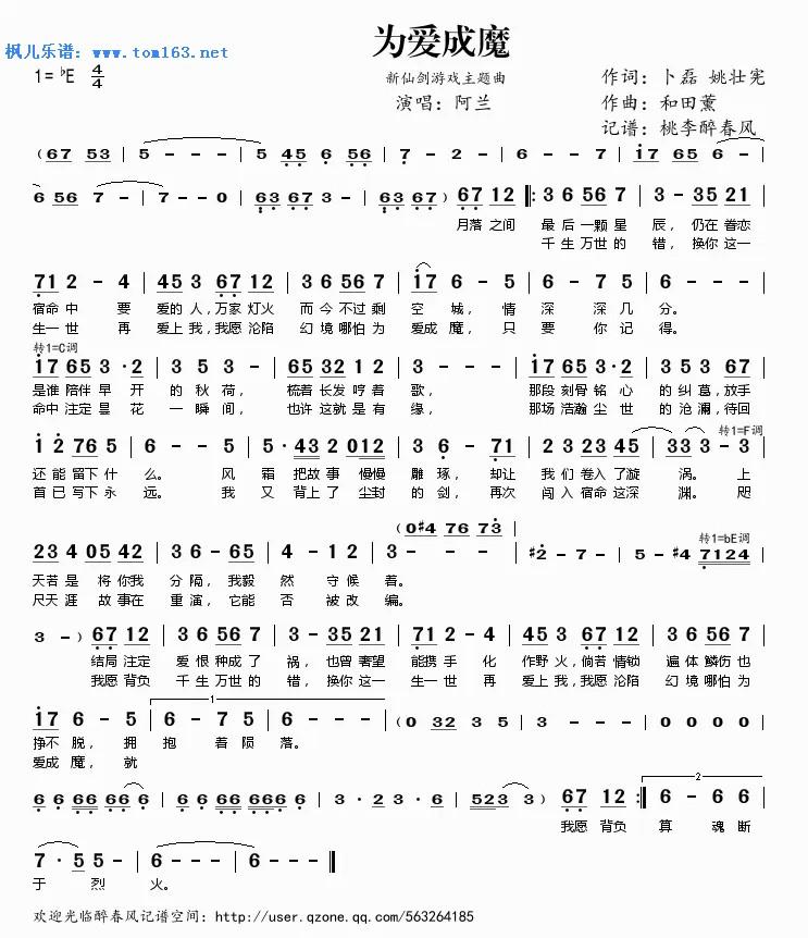 为爱成魔(《新仙剑》游戏主题曲)简谱 歌谱—阿兰