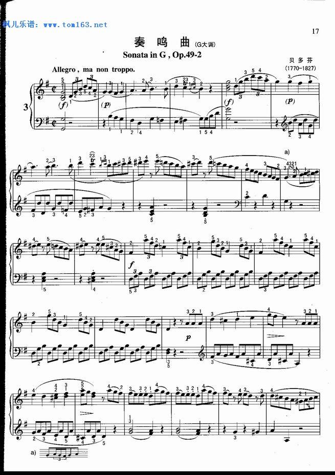 奏鸣曲 G大调 钢琴谱 五线谱 贝多芬