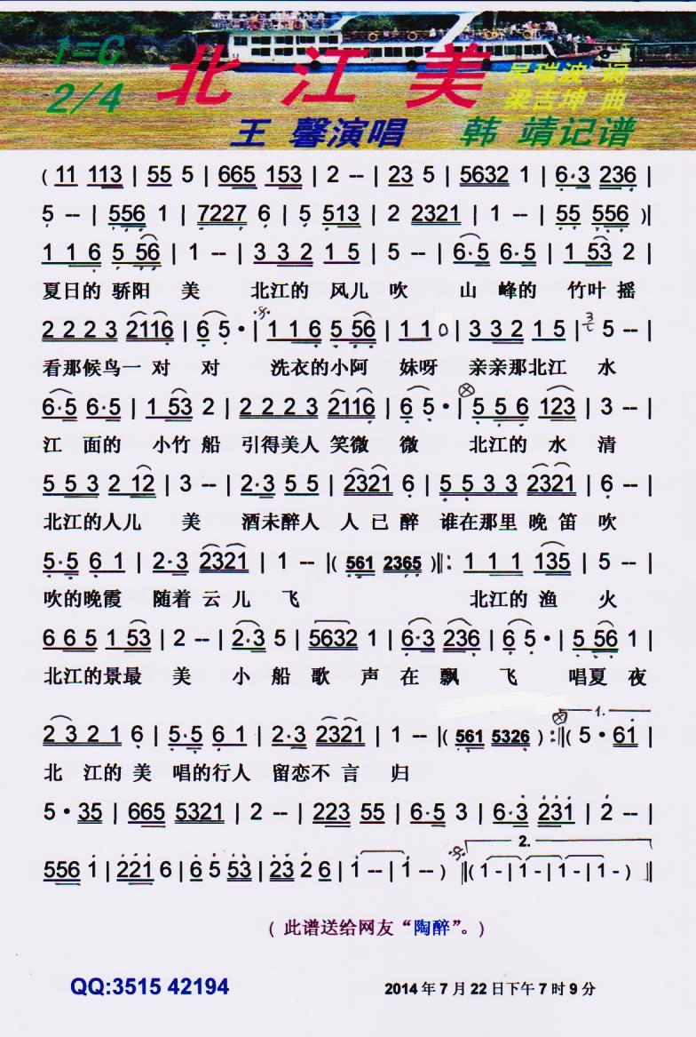 北江美(彩谱)简谱 歌谱—王馨