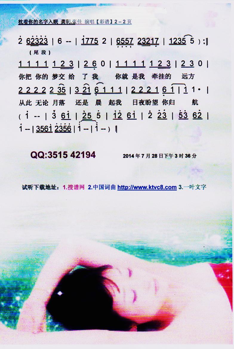 枕着你的名字入眠 简谱 歌谱—龚玥,张佳