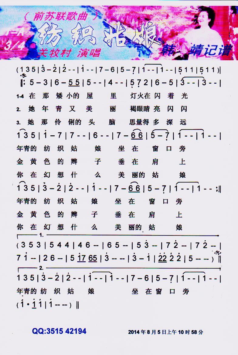 纺织姑娘(前苏联歌曲)简谱 歌谱—关牧村