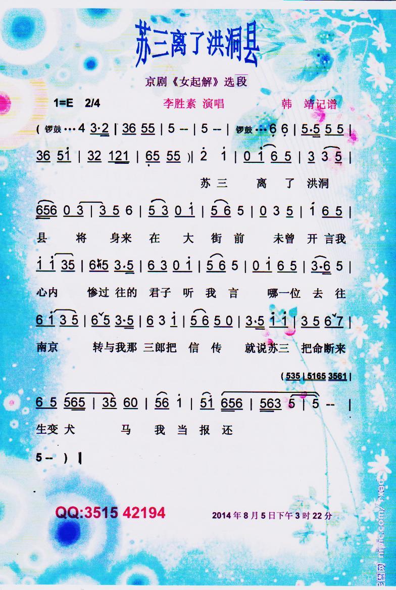 苏三离了洪洞县(京剧.女起解选段)简谱
