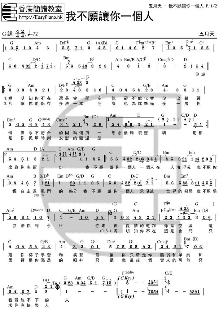 一个人夏婉安钢琴简谱