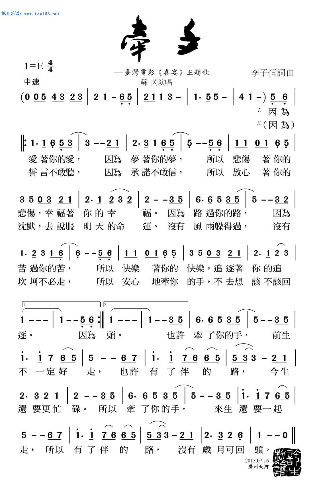 枫儿乐谱 乐谱库 影视歌曲歌谱 1-3字歌名影视歌谱 >> 正文:牵手