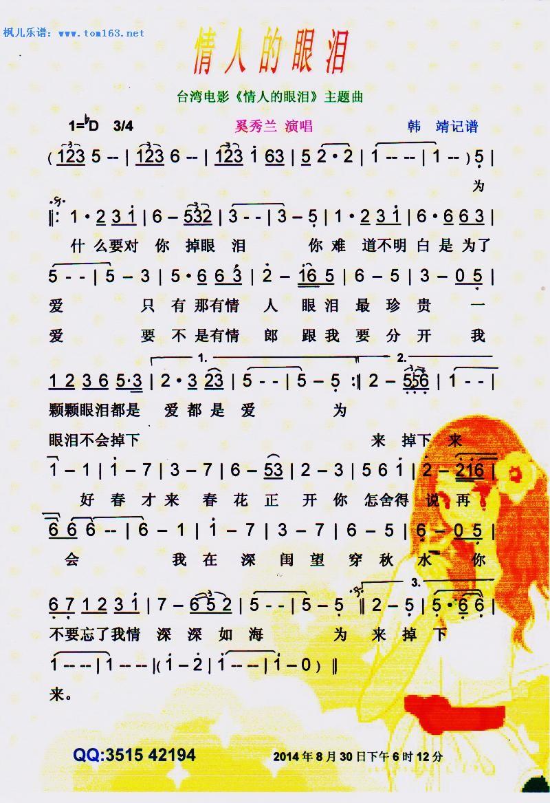 情人的眼泪(台湾电影《情人的眼泪》主题曲)简谱 歌谱