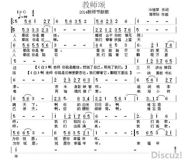 枫儿乐谱 乐谱库 流行歌曲歌谱 原创歌谱 >> 正文:教师颂          点