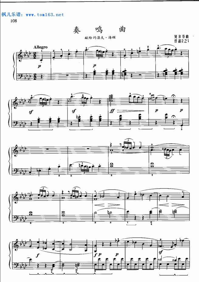 剑谱伴奏_奏鸣曲(献给约瑟夫·海顿)钢琴谱 五线谱—贝多芬