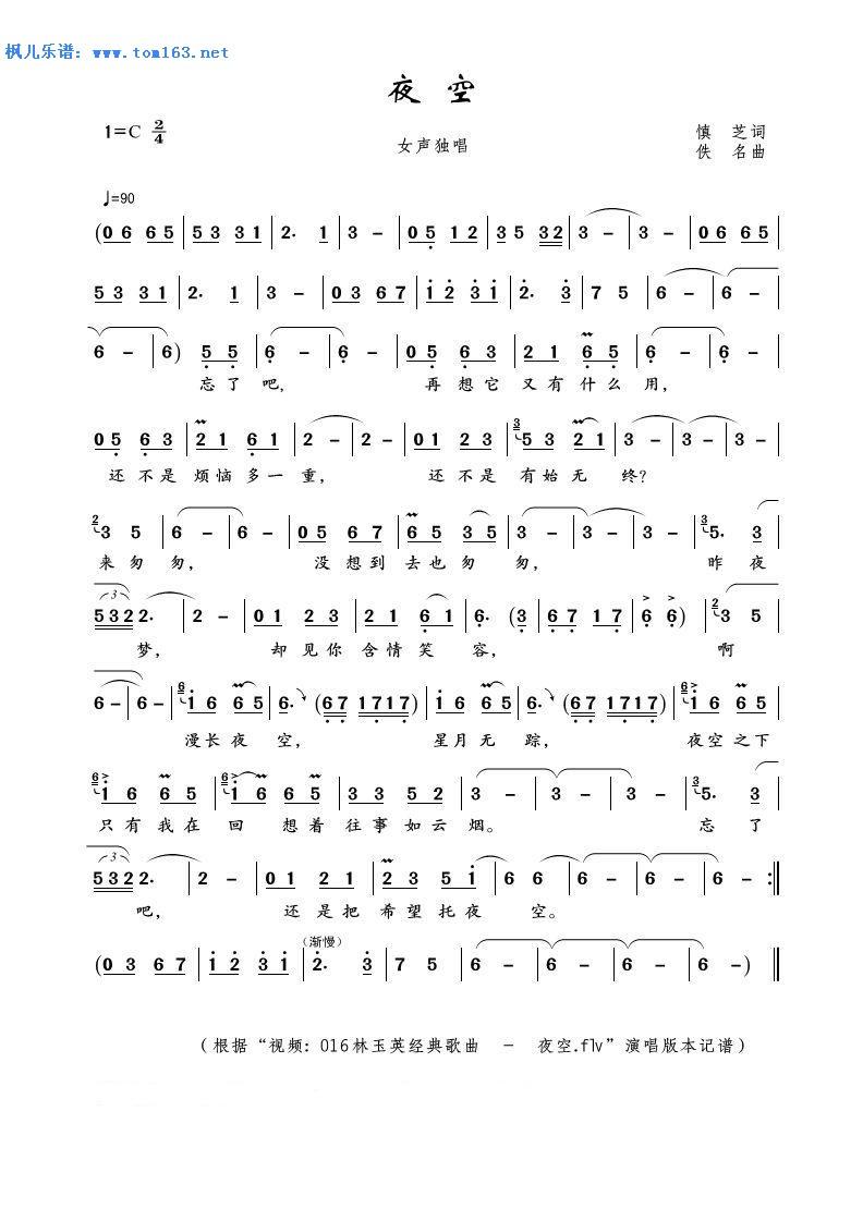 枫儿乐谱 乐谱库 流行歌曲歌谱 二字流行歌谱 >> 正文:夜空