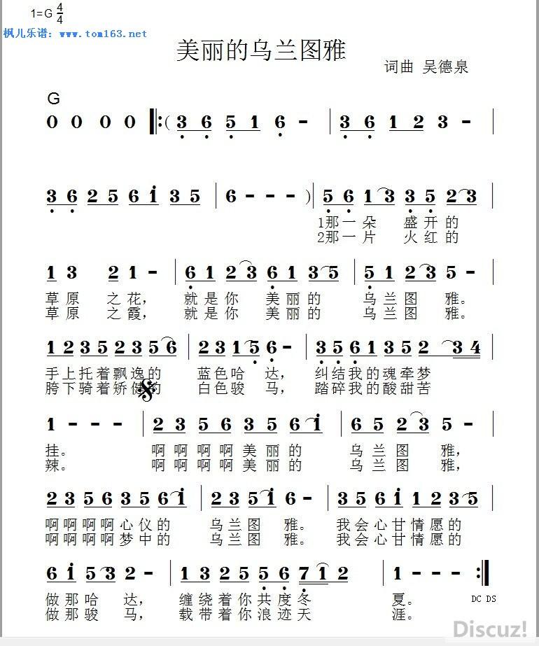 美丽的乌兰图雅 简谱 歌谱
