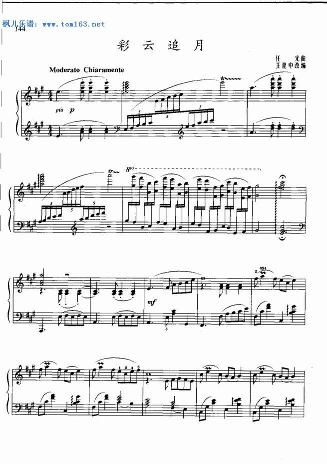 剑谱伴奏_彩云追月 钢琴谱 五线谱