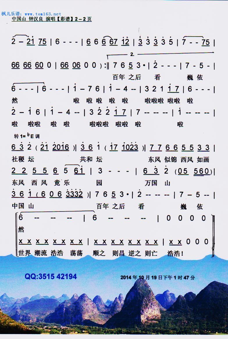 中国山 简谱 歌谱—钟汉良
