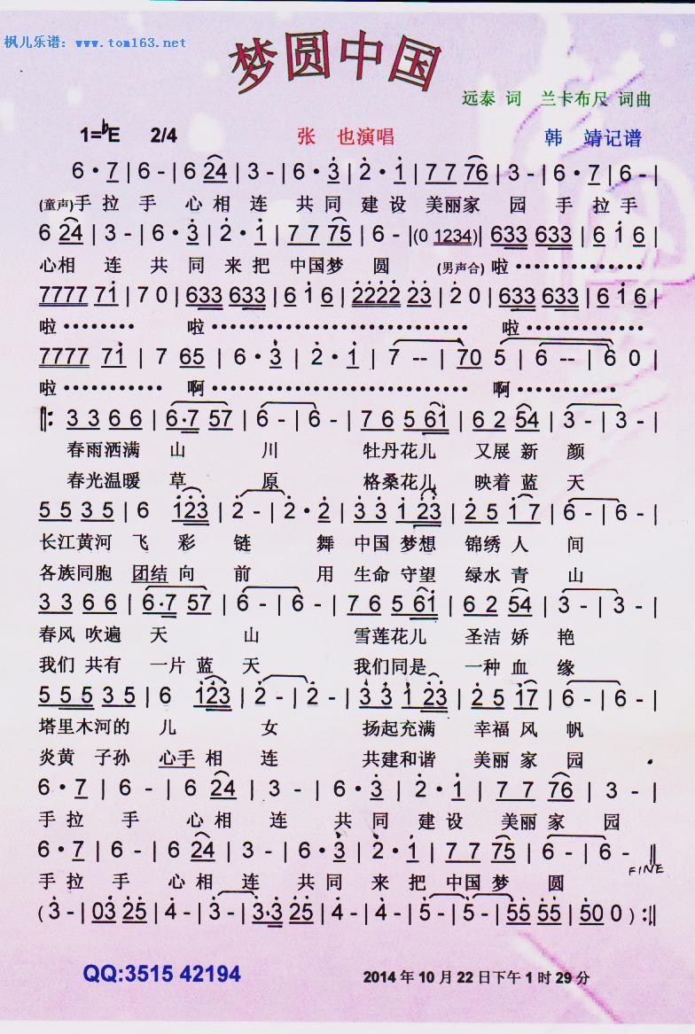梦圆中国 简谱 歌谱—张也图片