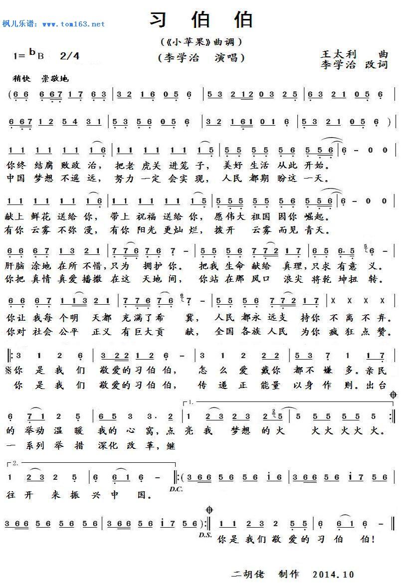 习伯伯(《小苹果》曲调)简谱 歌谱—李学治