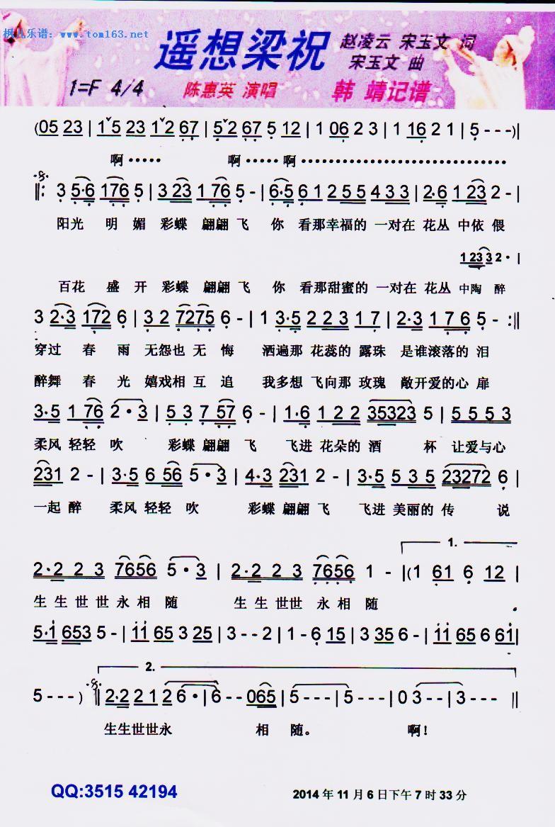 枫儿乐谱 乐谱库 流行歌曲歌谱 四字流行歌谱 >> 正文:遥想梁祝