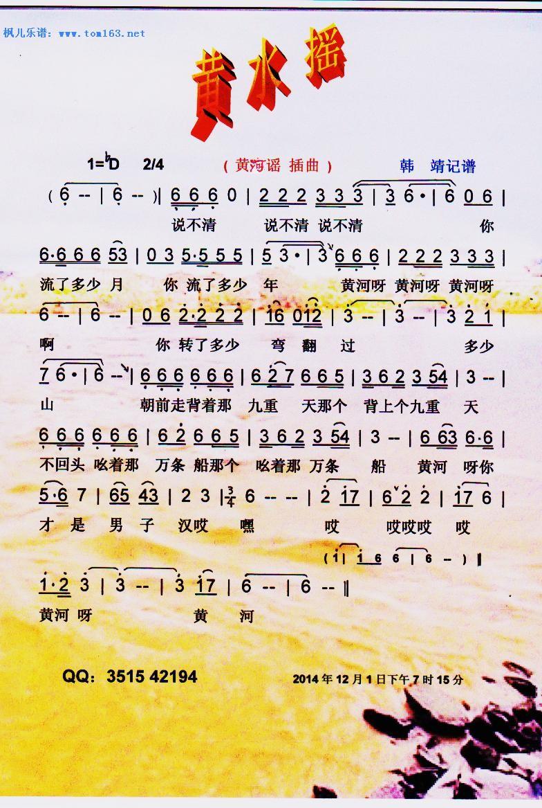 马兰谣钢琴乐谱-黄水谣 简谱 歌谱 竖-2005mbc歌谣大赏中字