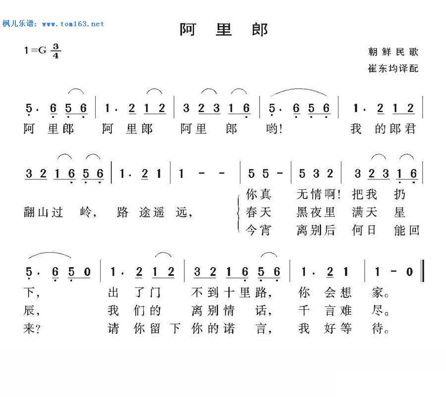 阿里郎 简谱 歌谱—朝鲜民歌