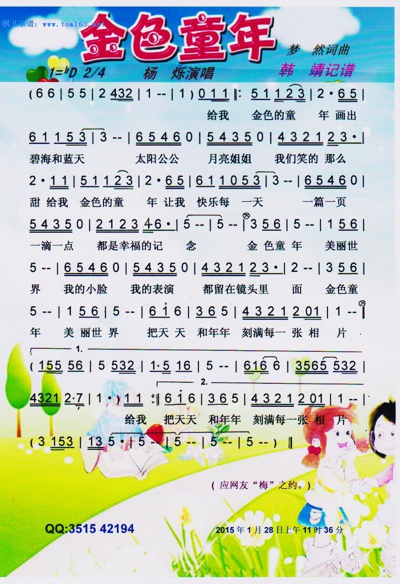 金色童年 简谱 歌谱—杨烁