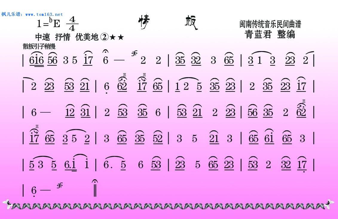 文歌曲 各国国歌歌谱 口琴考级曲目 柳琴考级曲目 48首萨克斯练习曲