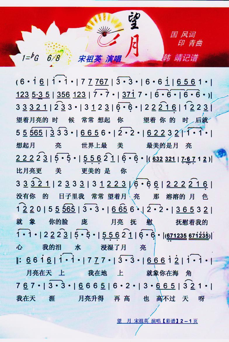 望月 简谱 歌谱—宋祖英