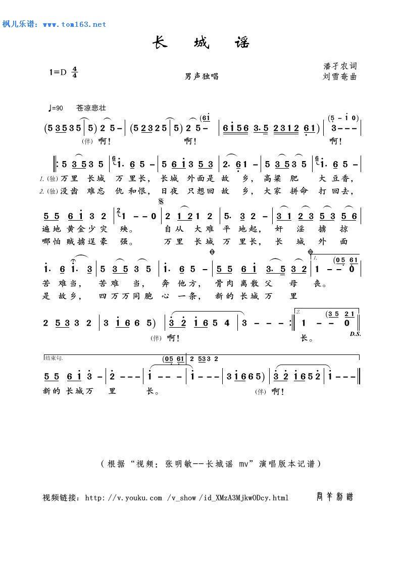 枫儿乐谱 乐谱库 流行歌曲歌谱 三字流行歌谱 >> 正文:长城谣